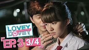 Lovey Dovey แผนร้ายนายเจ้าเล่ห์ | EP.3 [3\/4]
