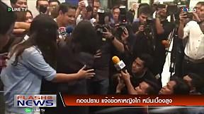 FLASH NEWS on LINE TV - 7 กรกฎาคม 2559