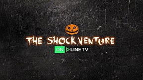 ตัวอย่าง The Shockventure on LINE TV หลอนเขย่าประสาท