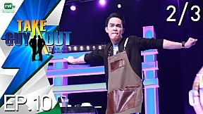 Take Guy Out Thailand | EP.10 พีเค [2\/3] (9 ก.ค. 59)