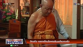 FLASH NEWS on LINE TV - 8 กรกฎาคม 2559