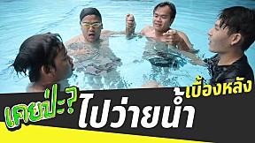 เคยป่ะ? EP24 - ตอนไปว่ายน้ำ [เบื้องหลัง]