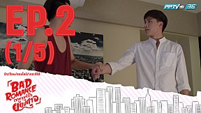 Bad Romance The Series | EP.2 (1\/5)