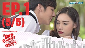 Bad Romance The Series | EP.1 (5\/5)