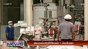 FLASH NEWS on LINE TV - 26 กรกฎาคม 2559