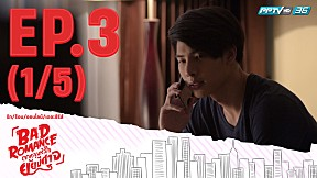 Bad Romance The Series | EP.3 (1\/5)