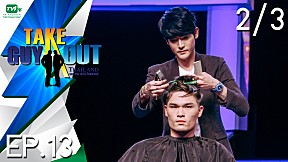 Take Guy Out Thailand | EP.13 พู่กัน [2\/3] (30 ก.ค. 59)