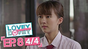 Lovey Dovey แผนร้ายนายเจ้าเล่ห์ | EP.8 [4\/4]