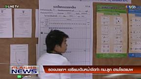 FLASH NEWS on LINE TV - 8 สิงหาคม 2559