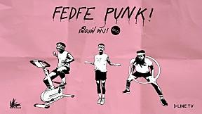 FEDFE PUNK! (เฟ็ดเฟ่พัง!) EP.12 - เสียเหงื่อให้กีฬา ดีกว่าเสียน้ำตาให้ยาเสพติด