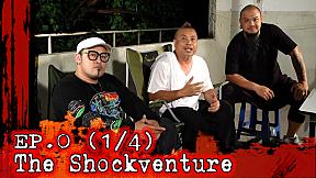 The Shockventure LIVE | EP.0 | ป๋อง กพล ควงแขนเชาเชา ตะลุยโรงพยาบาลร้างสุดสยอง [1\/4]