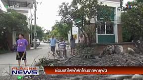 FLASH NEWS on LINE TV - 16 สิงหาคม 2559