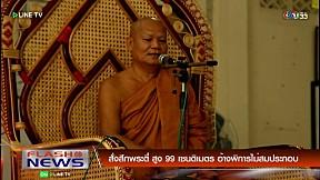 FLASH NEWS on LINE TV - 18 สิงหาคม 2559
