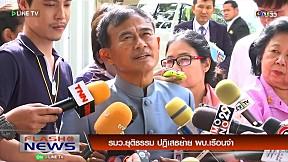 FLASH NEWS on LINE TV - 23 สิงหาคม 2559