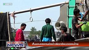 FLASH NEWS on LINE TV - 24 สิงหาคม 2559