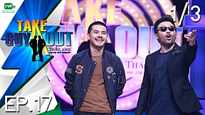 Take Guy Out Thailand | EP.17 น้ำหนาว [1\/3] (27 ส.ค. 59)