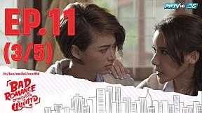 Bad Romance The Series | EP.11 เป็นแฟนกันแล้วนะ (3\/5)