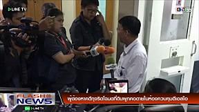 FLASH NEWS on LINE TV - 30 สิงหาคม 2559