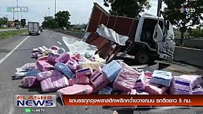 FLASH NEWS on LINE TV - 1 กันยายน 2559