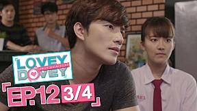 Lovey Dovey แผนร้ายนายเจ้าเล่ห์ | EP.12 [3\/4]