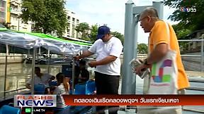 FLASH NEWS on LINE TV - 5 กันยายน 2559