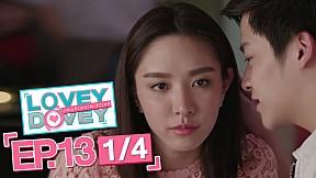 Lovey Dovey แผนร้ายนายเจ้าเล่ห์ | EP.13 [1\/4]