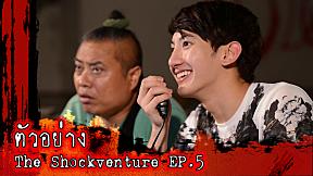 ตัวอย่าง The Shockventure on LINE TV | EP.5 | หล่อใสๆ กลายเป็นหล่อหน้าซีดทันที เมื่อท๊อปแท๊ป จิรกิตติ์ เจอดีที่ตึกร้าง!!