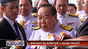 FLASH NEWS on LINE TV - 12 กันยายน 2559