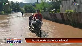 FLASH NEWS on LINE TV - 16 กันยายน 2559