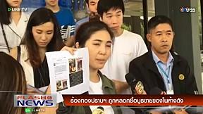 FLASH NEWS on LINE TV - 19 กันยายน 2559