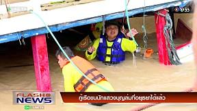 FLASH NEWS on LINE TV - 21 กันยายน 2559