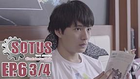 SOTUS The Series พี่ว้ากตัวร้ายกับนายปีหนึ่ง l EP.6 [3\/4]