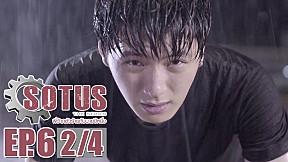 SOTUS The Series พี่ว้ากตัวร้ายกับนายปีหนึ่ง l EP.6 [2\/4]