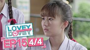 Lovey Dovey แผนร้ายนายเจ้าเล่ห์ | EP.15 [4\/4]