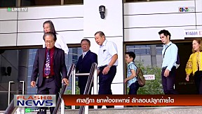 FLASH NEWS on LINE TV - 28 กันยายน 2559