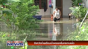 FLASH NEWS on LINE TV - 29 กันยายน 2559