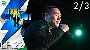 Take Guy Out Thailand | EP.22 ตะวัน พีรวิชช์ [2\/3] (1 ต.ค. 59)