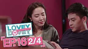 Lovey Dovey แผนร้ายนายเจ้าเล่ห์ | EP.16 [2\/4]