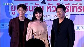 บันทึกภาพงานแถลงข่าวเปิดตัวภาพยนตร์ไทย \