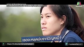LET ME IN THAILAND | EP.2 สาวหน้ายาวแต่หุ่นนางแบบ | 23 ม.ค. 59