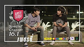 WAR OF HIGH SCHOOL THE SERIES สงครามไฮสคูล | Special Chapter 16.1