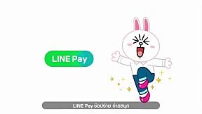 [LINE PAY] วิธีการสร้างกระเป๋าเงิน LINE Pay และวิธีโอนเงิน (LINE Pay E-wallet)
