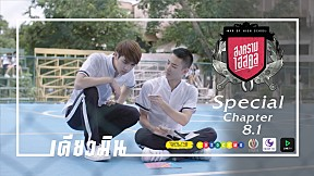 WAR OF HIGH SCHOOL THE SERIES สงครามไฮสคูล | Special Chapter 8.1