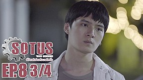 SOTUS The Series พี่ว้ากตัวร้ายกับนายปีหนึ่ง l EP.8 [3\/4]