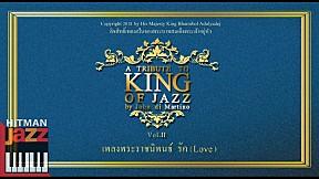 เพลงพระราชนิพนธ์ รัก (A Tribute to King of Jazz Vol.2)