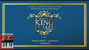 เพลงพระราชนิพนธ์ แผ่นดินของเรา (A Tribute to King of Jazz Vol.2)