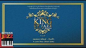 เพลงพระราชนิพนธ์ ภิรมย์รัก (A Tribute to King of Jazz Vol.2)