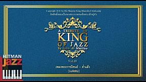 เพลงพระราชนิพนธ์ ค่ำแล้ว (A Tribute to King of Jazz Vol.2)