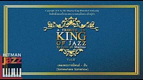 เพลงพระราชนิพนธ์ ฝัน (A Tribute to King of Jazz Vol.2)
