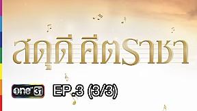 สดุดี คีตราชา | EP.3 | 16 พ.ย. 59 [3\/3]